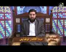 گنجینه های رمضانی - قسمت اول