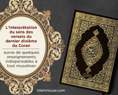 L'Interprétation du sens des versets du dernier dixième du Coran suivie de quelques enseignements indispensables à tout musulma