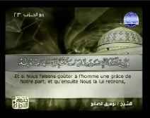 Le Coran complet [011] Houd