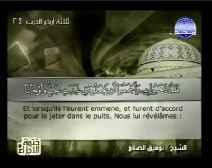 Le Coran complet [012] Youssouf