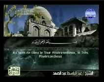 Le Coran complet [013] Le Tonnerre