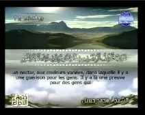 Le Coran complet [016] Les Abeilles