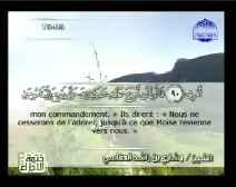 Le Coran complet [020] Ta-Ha