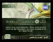 Le Coran complet [030] Les Romains
