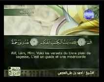 Le Coran complet [031] Louqman