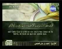 Le Coran complet [032] La Prosternation