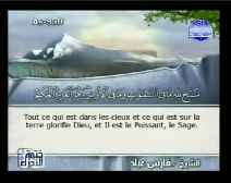 Le Coran complet [061] Le Rang