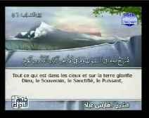Le Coran complet [062] Le Vendredi