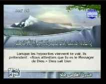 Le Coran complet [063] Les Hypocrites