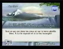 Le Coran complet [064] La Grande Perte