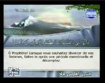 Le Coran complet [065] Le Divorce
