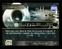 Le Coran complet [067] La Royauté