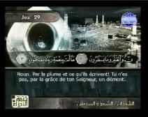 Le Coran complet [068] La Plume