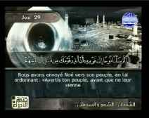 Le Coran complet [071] Noé