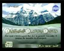 Le Coran complet [078] La Nouvelle