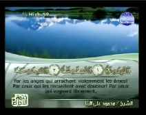 Le Coran complet [079] Les Anges qui arrachent les âmes