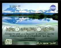 Le Coran complet [081] L'Obscurcissement