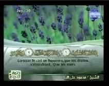 Le Coran complet [082] La Rupture
