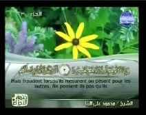 Le Coran complet [083] Les Fraudeurs