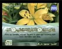 Le Coran complet [084] La Déchirure