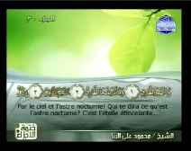 Le Coran complet [086] L'Astre nocturne