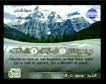 Le Coran complet [087] Le Très-Haut