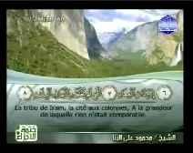 Le Coran complet [089] L'Aube