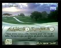 Le Coran complet [090] La Cité