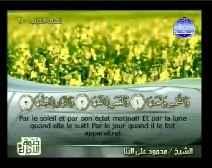 Le Coran complet [091] Le Soleil