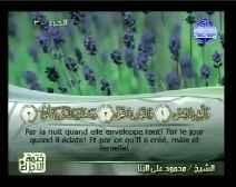 Le Coran complet [092] La Nuit