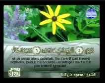 Le Coran complet [093] Le Jour Montant