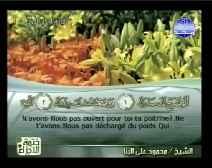 Le Coran complet [094] L'Ouverture