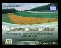 Le Coran complet [095] Le Figuier
