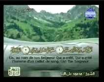 Le Coran complet [096] L'Adhérence