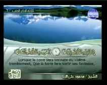 Le Coran complet [099] La Secousse