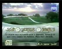 Le Coran complet [102] La Course aux richesses