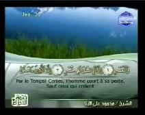 Le Coran complet [103] Le Temps