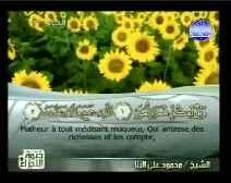 Le Coran complet [104] Les Calomniateurs
