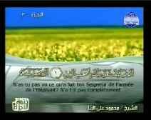 Le Coran complet [105] L'Eléphant
