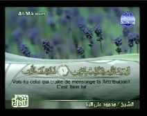 Le Coran complet [107] L'Ustensile