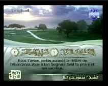 Le Coran complet [108] L'Abondance