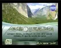 Le Coran complet [110] Le Secours