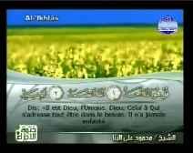 Le Coran complet [112] Le Monothéisme pur