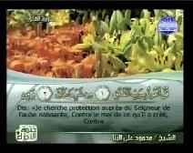 Le Coran complet [113] L'aube naissante