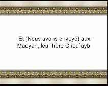 القرآن الكريم وترجمة معانيه إلى اللغة الفرنسية [011] سورة هود 3