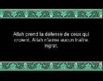 القرآن الكريم وترجمة معانيه إلى اللغة الفرنسية [022] سورة الحج 2