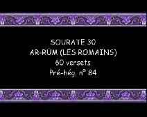 Le Coran en vidéos sous-titrées [030] Les Romains : (par Abdallah Ibn Awwad Al-Jouhany)
