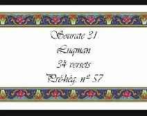 Le Coran en vidéos sous-titrées [031] Louqman : (par Salah Ibn Mouhammed Al-Boudeir)