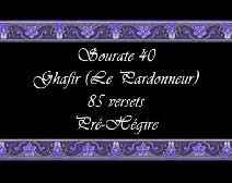 Le Coran en vidéos sous-titrées [040] Le Pardonneur : première partie (par Ali Ibn Abderrahman Al-Houdheïfi)