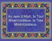 Le Coran en vidéos sous-titrées [044] La fumée : (par Ibrahim Jibrine)